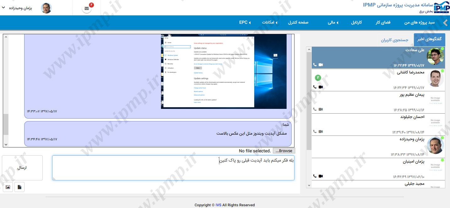 محیط عمومی چت IPMP با امکان ارسال تصویر و فایل