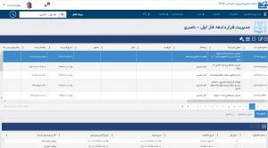 صفحه مدیریت قراردادها