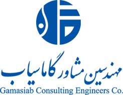 مهندسین مشاور گاماسیاب